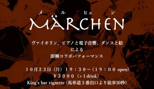 【演奏会】10月23日(月)《Märchen》のおしらせ