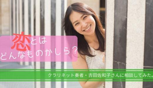 音楽家の恋愛事情って?クラリネット奏者・吉田佐和子さんに聞いてみた。
