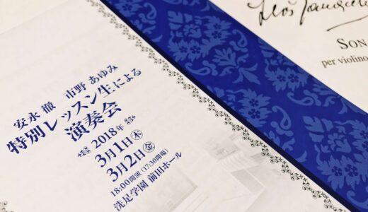 【ご報告】『安永徹先生・市野あゆみ先生 特別レッスン生による演奏会』終演のご報告