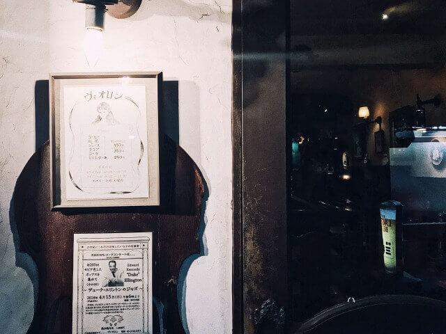 名曲喫茶ヴィオロン・入口