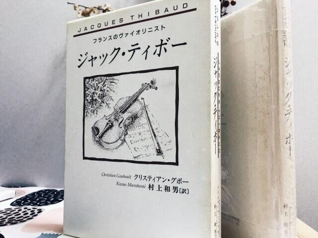 ジャック・ティボー フランスのヴァイオリニスト