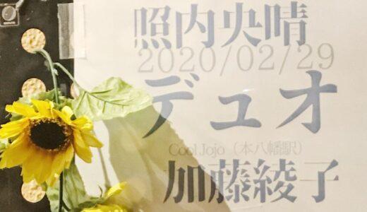 2020/02/29 照内央晴×加藤綾子《デュオ 》