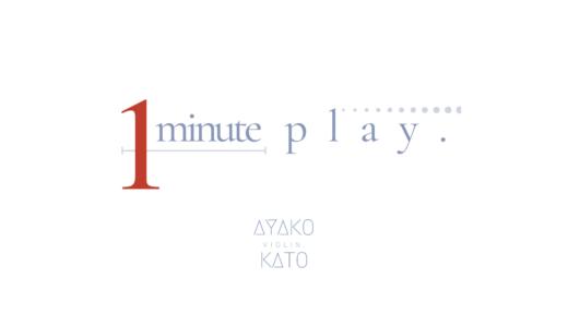 動画《1minute play.》について。コンチェルトの「1分間」を抜き出す意味
