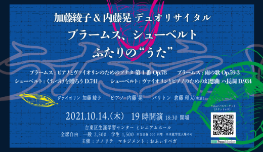 【CONCERT】2021.10.14.デュオリサイタルwith内藤晃