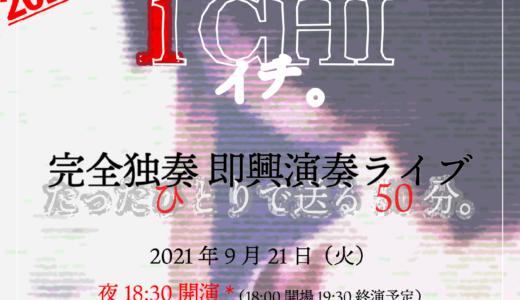 【重要】2021.09.21.「1CHI」開演時刻変更のお知らせ