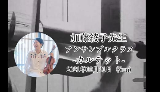 【CLASS】2021.10.31.「弦楽四重奏 アンサンブルクラス」開催!